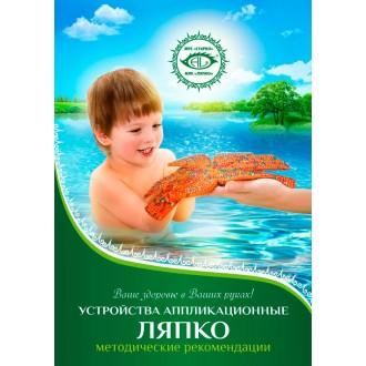 Методические рекомендации (російською мовою)